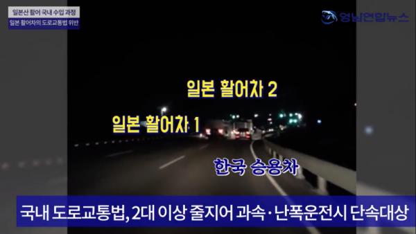 일본 활어차 2대가 주행로를 막고 있는 모습.png
