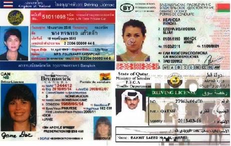 태국 벨라루스 캐나다 카타르 운전면허증 1.jpg