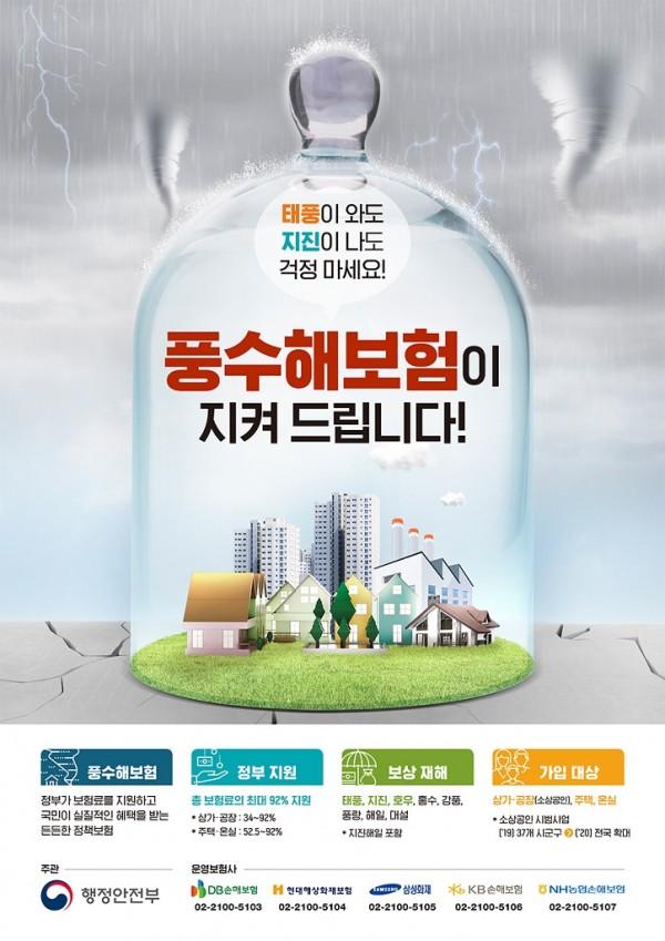 풍수해보험-홍보-포스터 2.jpg