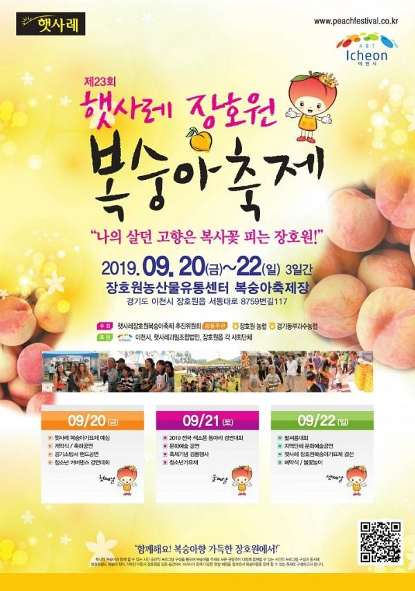 제23회 햇사레장호원복숭아축제 2.jpg