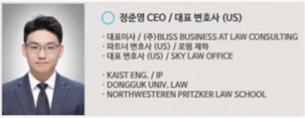 Interpol_정준영 CEO.jpg