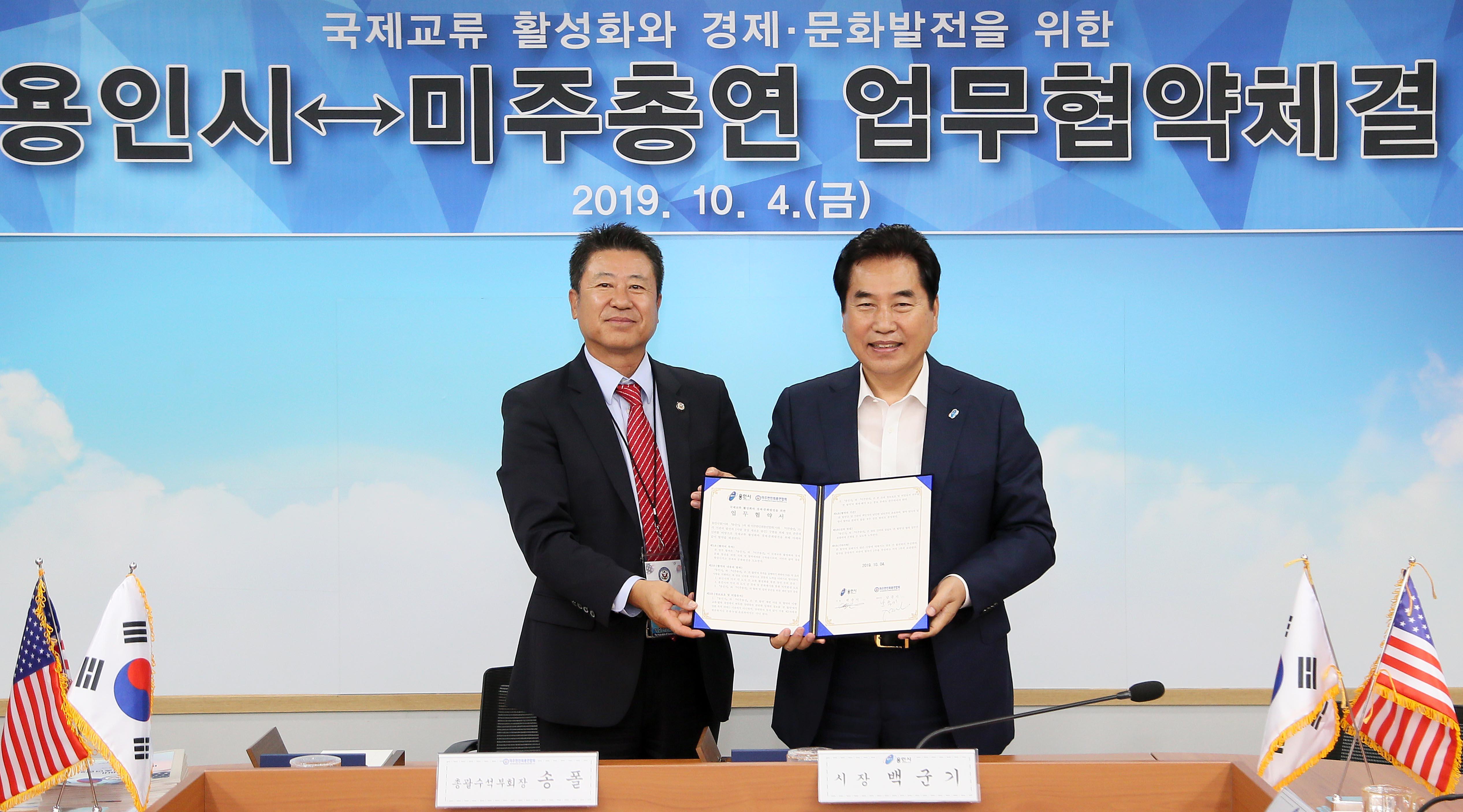 용인시, 미주한인회총연합회와 교류 활성화 업무협약