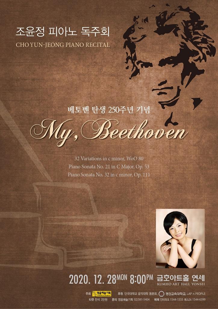 베토벤을 존경하는 마음으로 진솔한 음악을 나눈다. 조윤정 피아노 독주회