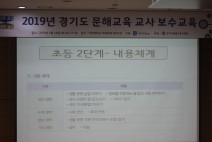 2019년 경기도 문해교사 보수교육 실시