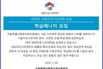 서울자유시민대학 운영을 위한 학습매니저 모집 공고