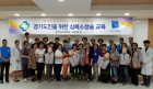 경기도의료원 이천병원, 심폐소생술 심화과정 교육 실시