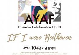 AYAF 10주년 기념 음악회