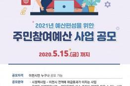 이천시, 2021년도 주민참여예산 제안사업 공모