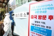 수지·기흥구서 코로나19 확진환자 2명 발생