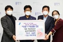 용인시, 주민 ‧ 단체서 코로나19 극복 성금‧품 기탁