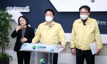 이천시, 보편적 재난기본소득 시민 1인당 15만원 지급 관련 기자회견