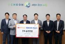 SK하이닉스, 이천시에 행복장학사업 성금 1억 6천만 원 전달
