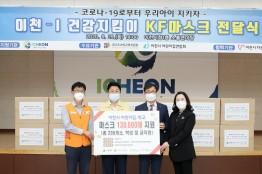 이천시, 관내 교육기관 235개소에 마스크 13만장 지원