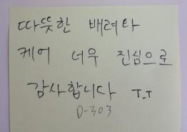 이천 국방어학원 격리 우한 3차 귀국자들 감사메시지 전달