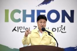 엄태준 이천시장, 이천시화장장 부진선정 관련 기자회견