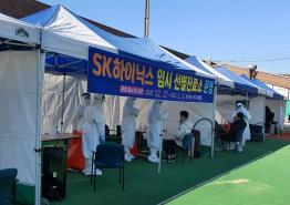 이천시, SK하이닉스에 임시선별진료소 운영