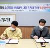 이천시-이천신용협동조합 상생대출 협약 체결