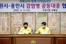 """용인시·수원시""""코로나19 극복 공동대응"""""""