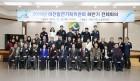 이천발전기획위원회 2019년 하반기 전체회의 개최