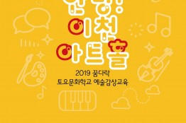 이천아트홀 '2019 꿈다락 토요문화학교 예술감상교육' 성료