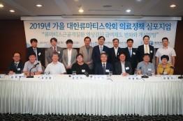 대한류마티스학회 강직성척추염의 날'제정식 개최