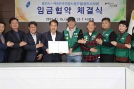 용인시, 전국민주노조 공무직 노조 임금협약 체결