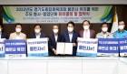 용인시, 4개 봉사・민간단체 도민체전 유치 협력 협약