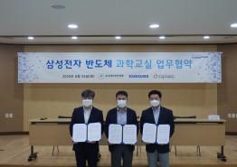 용인교육지원청-삼성전자-아이들과미래재단