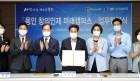 용인시, 단국대・한국마이크로소프트와 온라인 학습환경 구축 협력