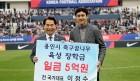 축구선수 이정수, 용인 유소년 축구 꿈나무에 5억 기부