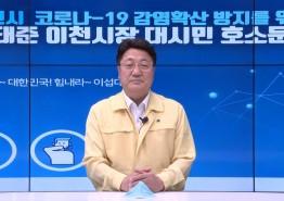 엄태준 이천시장, 코로나19 확산방지 호소문 발표