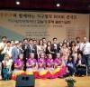 """지구힐링문화재단 """"종로구와 함께하는 지구힐링북콘서트"""" 개최"""