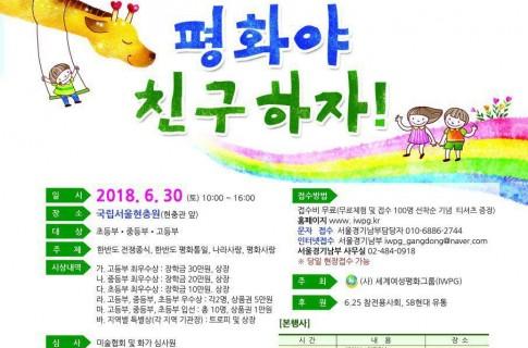 IWPG 제1회 '평화사랑 전국 그림그리기 대회' 성황리 개최