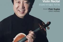 바이올리니스트 전성해, 일신홀에서 독주회 개최