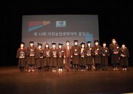 2021학년도 이천농업생명대학(원) 신입생 모집