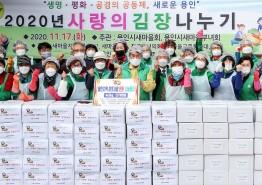 용인시, 곳곳에서 어려운 이웃 위한 김장 행사 열려