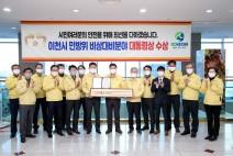 이천시, 민방위 비상대비 유공 대통령표창 수상