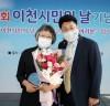 이천시 양성평등상 최영미, 박경자 수상