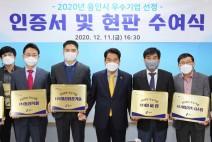 용인시, 올해 우수 중소기업 11사 인증서 ‧ 현판 전달