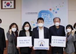 용인교육지원청, 코로나19 극복 '스테이 스트롱' 캠페인 동참
