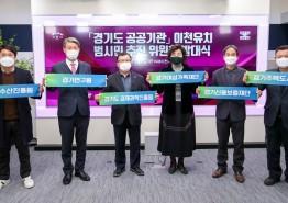 경기도 공공기관 이전 이천유치 범시민추진위원회 발대식 개최