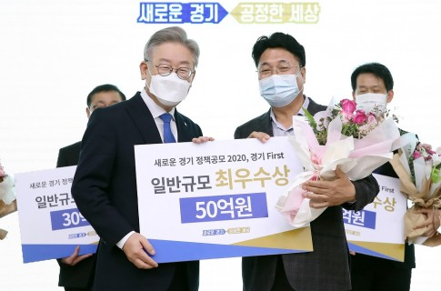 이천시, 2020 경기 First 공모 2년 연속 최우수상 쾌거
