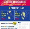 제3회 이천시자전거연맹회장배 자전거대회 8월 25일 개최
