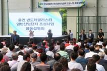 반도체 클러스터 조성 위해 합동설명회 개최
